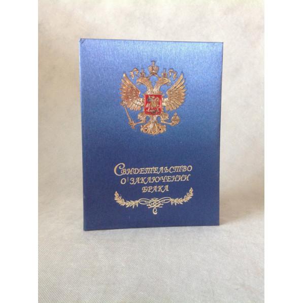 Обложка для свидетельства о заключении брака (синяя)